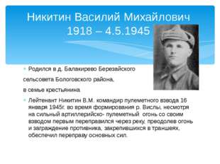 Родился в д. Балакирево Березайского сельсовета Бологовского района, в семье