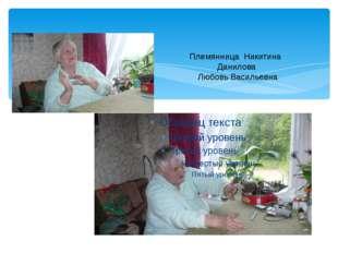 Племянница Никитина Данилова Любовь Васильевна