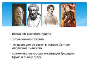 Вспомним распятого Христа отравленного Сократа жившего долгое время в тюрьме