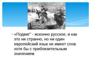 """«Подвиг"""" - исконно русское, и как это ни странно, но ни один европейский язык"""