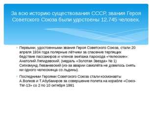 Первыми, удостоенными звания Героя Советского Союза, стали 20 апреля 1934 год