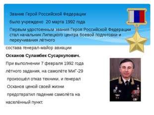 Звание Герой Российской Федерации было учреждено 20 марта 1992 года Первым уд