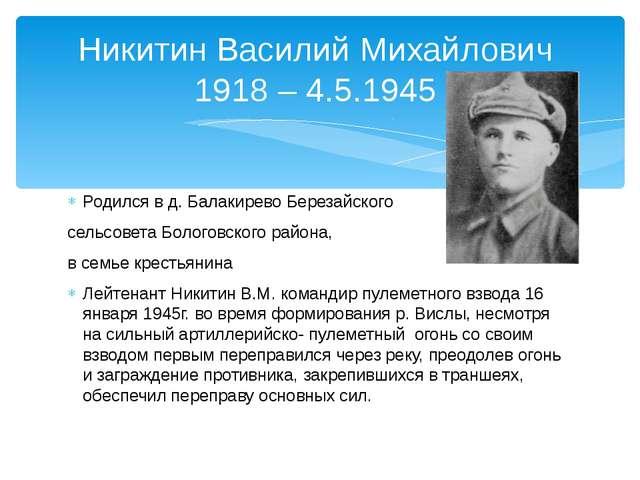 Родился в д. Балакирево Березайского сельсовета Бологовского района, в семье...
