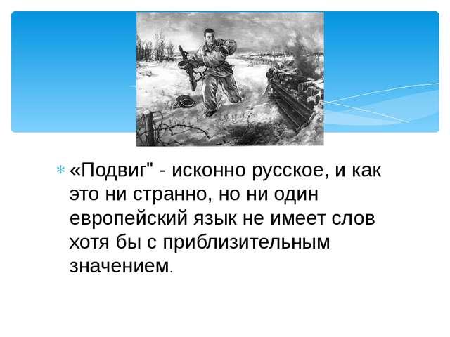 """«Подвиг"""" - исконно русское, и как это ни странно, но ни один европейский язык..."""