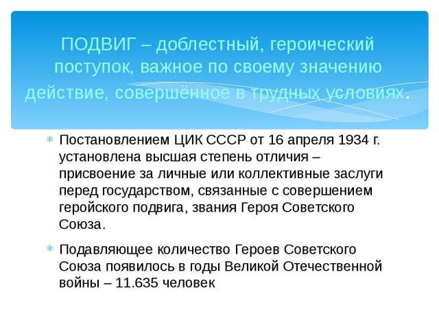 Постановлением ЦИК СССР от 16 апреля 1934 г. установлена высшая степень отлич...