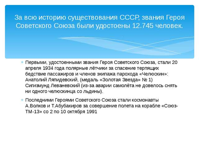 Первыми, удостоенными звания Героя Советского Союза, стали 20 апреля 1934 год...