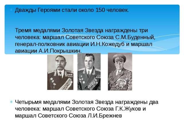 Дважды Героями стали около 150 человек. Тремя медалями Золотая Звезда награжд...