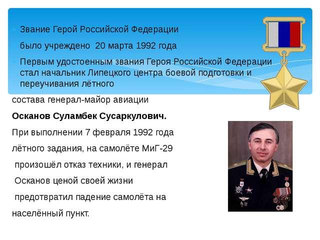 Звание Герой Российской Федерации было учреждено 20 марта 1992 года Первым уд...