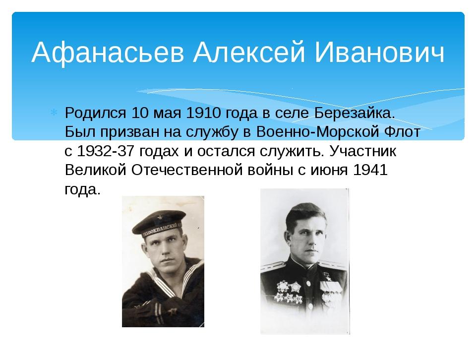 Родился 10 мая 1910 года в селе Березайка. Был призван на службу в Военно-Мор...