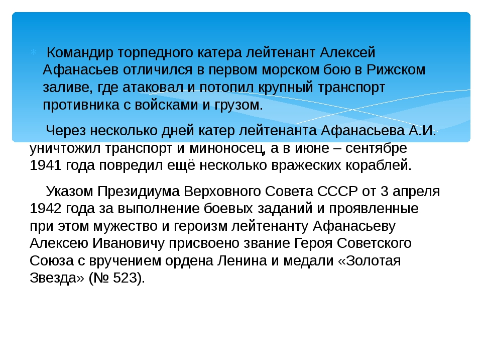 Командир торпедного катера лейтенант Алексей Афанасьев отличился в первом мо...