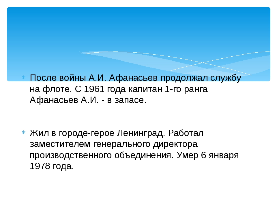 После войны А.И. Афанасьев продолжал службу на флоте. С 1961 года капитан 1-...