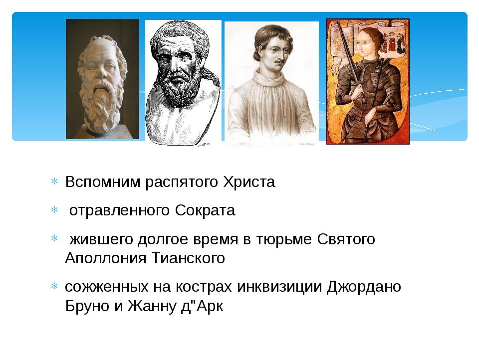 Вспомним распятого Христа отравленного Сократа жившего долгое время в тюрьме...
