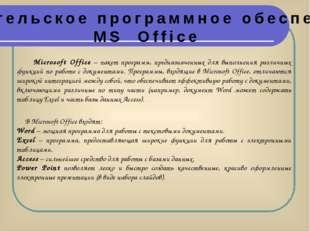 Пользовательское программное обеспечение - MS Office Microsoft Office – пакет