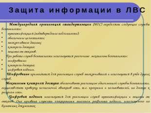 Международная организация стандартизации (МОС) определяет следующие службы б