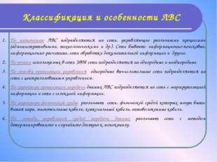 Классификация и особенности ЛВС По назначению ЛВС подразделяются на сети, упр