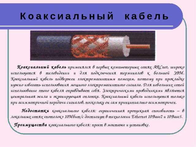 Коаксиальный кабель применялся в первых компьютерных сетях ARCnet, широко ис...