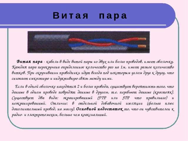 Витая пара Витая пара - кабель в виде витой пары из двух или более проводов,...