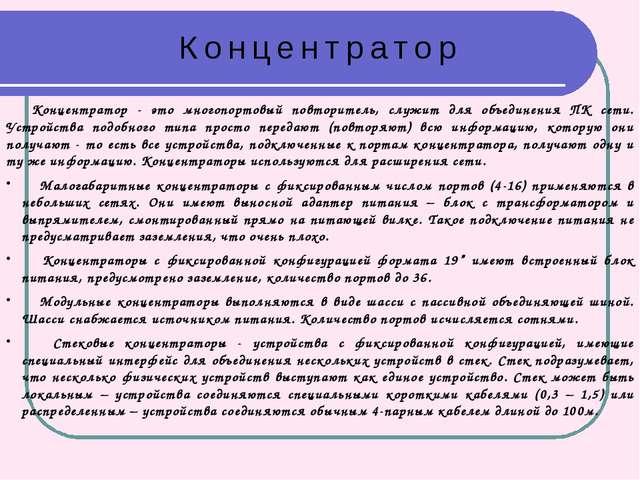 Концентратор - это многопортовый повторитель, служит для объединения ПК сети...