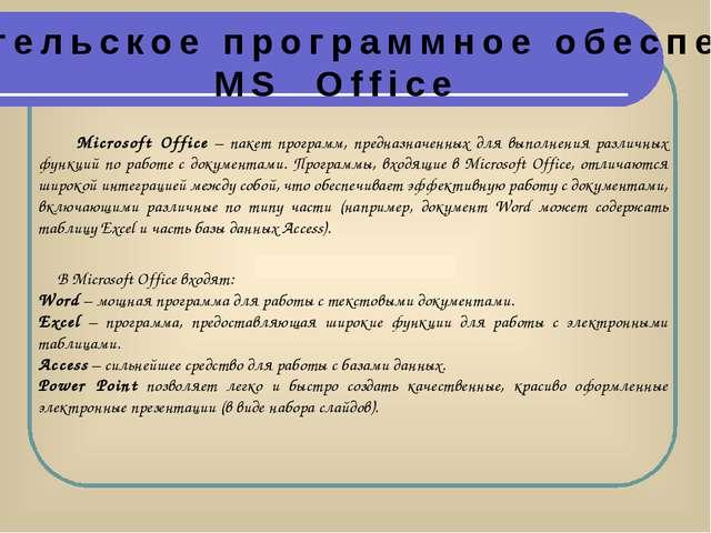 Пользовательское программное обеспечение - MS Office Microsoft Office – пакет...