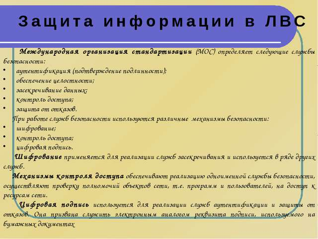 Международная организация стандартизации (МОС) определяет следующие службы б...