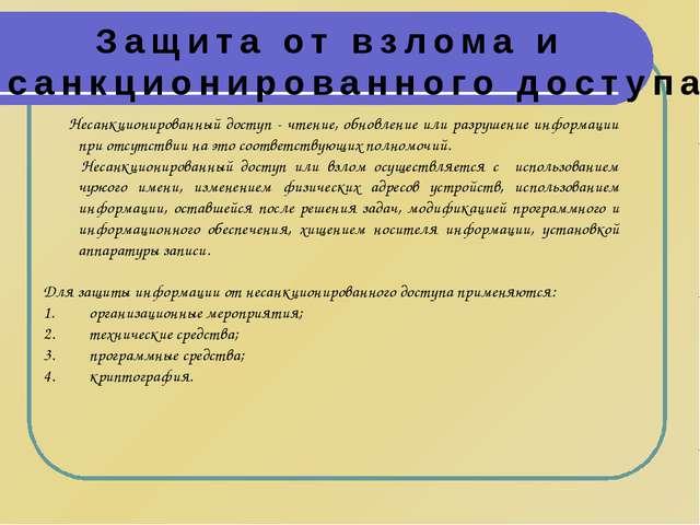 Несанкционированный доступ - чтение, обновление или разрушение информации пр...