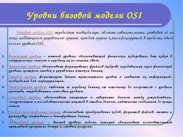 Уровни базовой модели OSI Базовая модель OSI определяет необходимую, область...