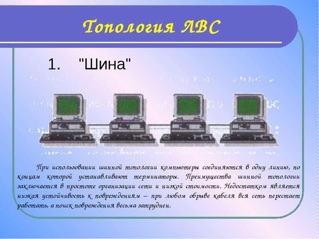 """Топология ЛВС 1. """"Шина"""" При использовании шинной топологии компьютеры соединя..."""