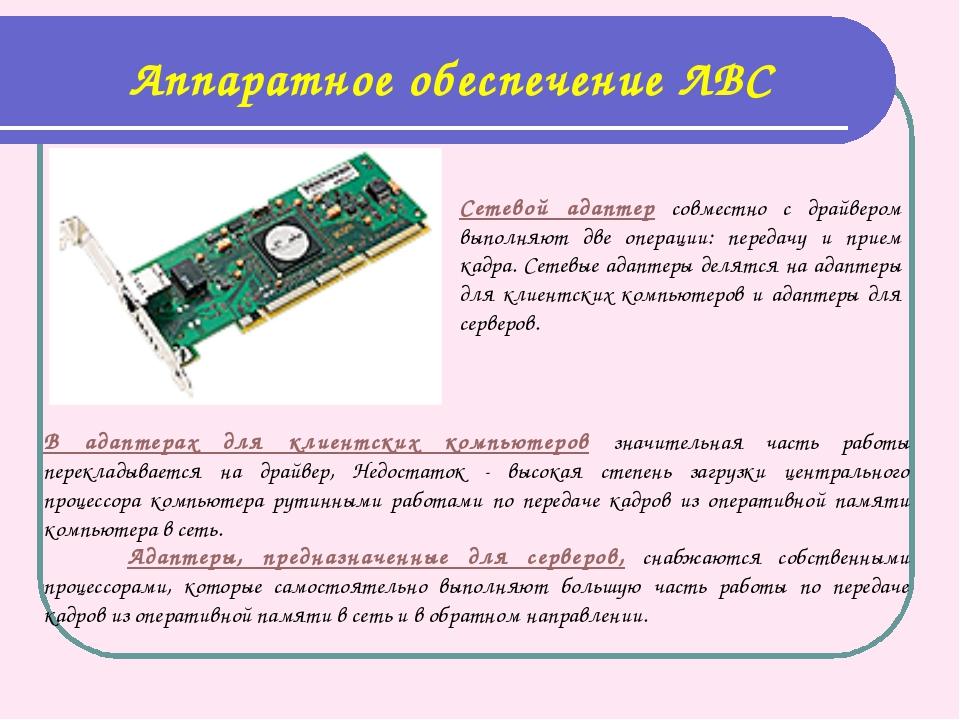 Аппаратное обеспечение ЛВС В адаптерах для клиентских компьютеров значительна...