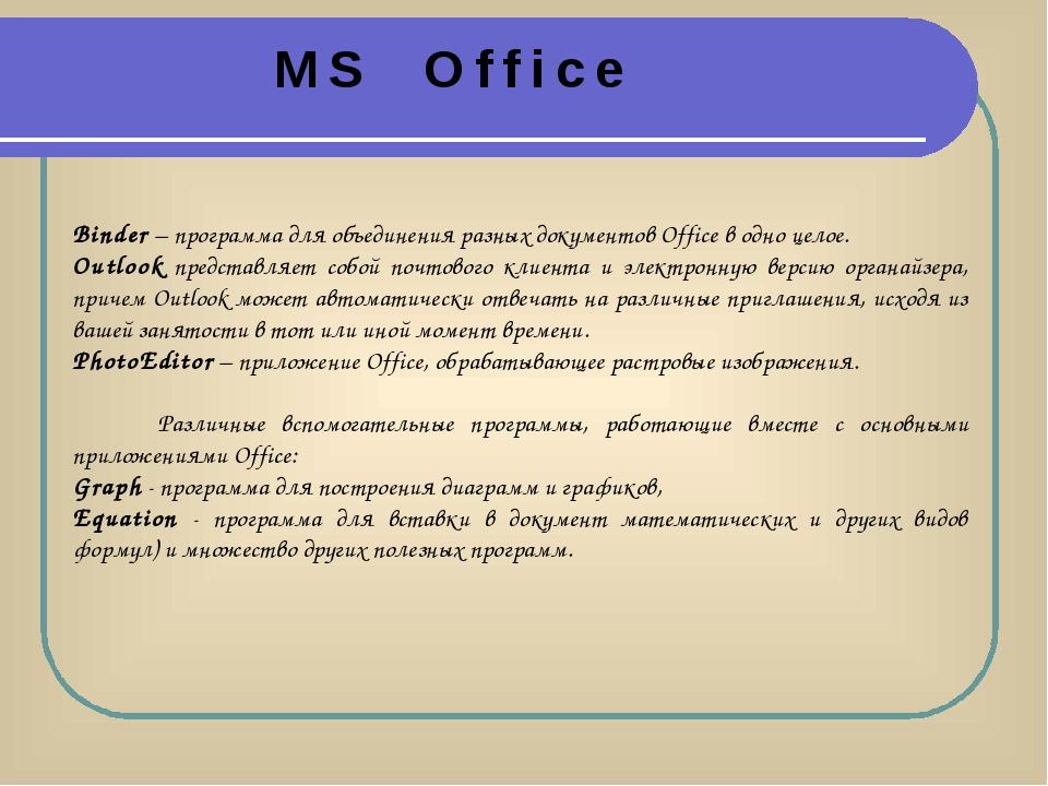 Binder – программа для объединения разных документов Office в одно целое. Out...