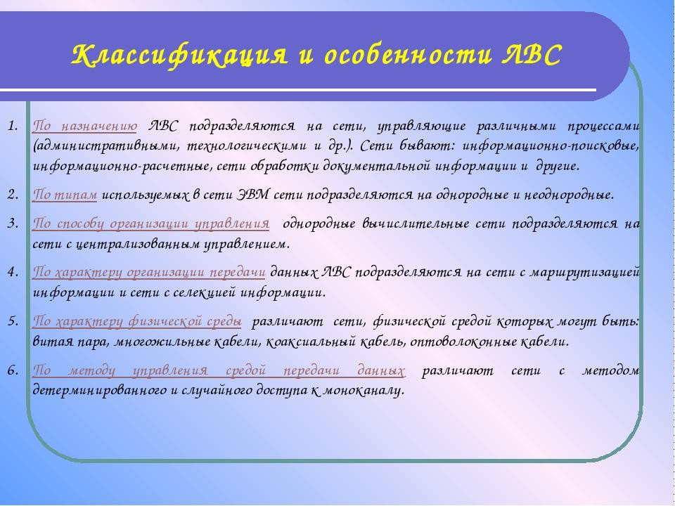 Классификация и особенности ЛВС По назначению ЛВС подразделяются на сети, упр...