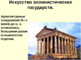 Искусство эллинистических государств. Архитектурные сооружения III—I веков до
