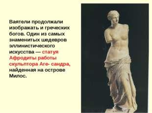 Ваятели продолжали изображать и греческих богов. Один из самых знаменитых ше