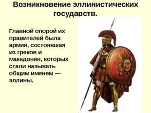 Возникновение эллинистических государств. Главной опорой их правителей была а