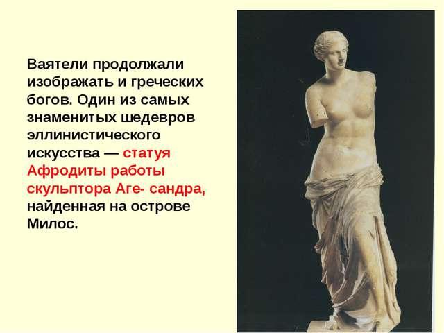 Ваятели продолжали изображать и греческих богов. Один из самых знаменитых ше...