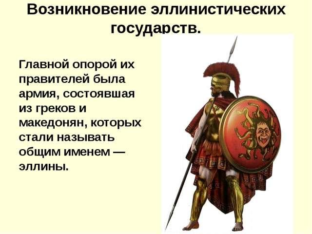 Возникновение эллинистических государств. Главной опорой их правителей была а...