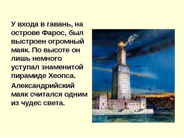 У входа в гавань, на острове Фарос, был выстроен огромный маяк. По высоте он...