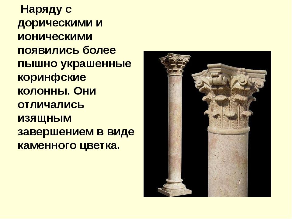 Наряду с дорическими и ионическими появились более пышно украшенные коринфск...