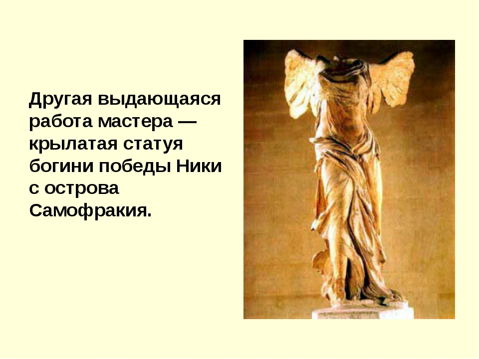 Другая выдающаяся работа мастера — крылатая статуя богини победы Ники с остр...