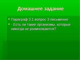 Домашнее задание Параграф 3.1 вопрос 3 письменно - Есть ли такие организмы, к