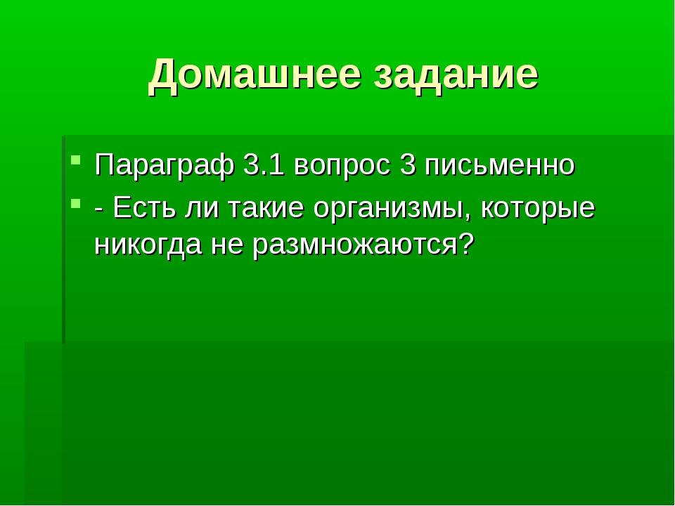 Домашнее задание Параграф 3.1 вопрос 3 письменно - Есть ли такие организмы, к...