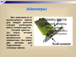 Адаптеры Вне зависимости от используемого кабеля для каждой рабочей станции н