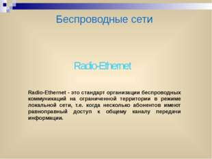 Беспроводные сети Radio-Ethernet Radio-Ethernet - это стандарт организации бе