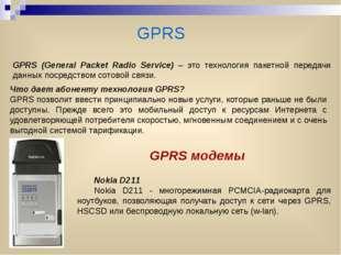 GPRS GPRS (General Packet Radio Service) – это технология пакетной передачи д