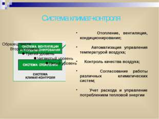 Система климат-контроля Отопление, вентиляция, кондиционирование; Автоматизац