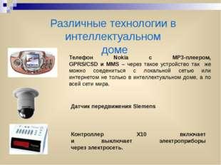 Различные технологии в интеллектуальном доме Телефон Nokia с MP3-плеером, GPR