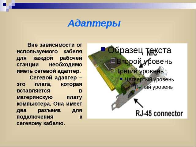 Адаптеры Вне зависимости от используемого кабеля для каждой рабочей станции н...