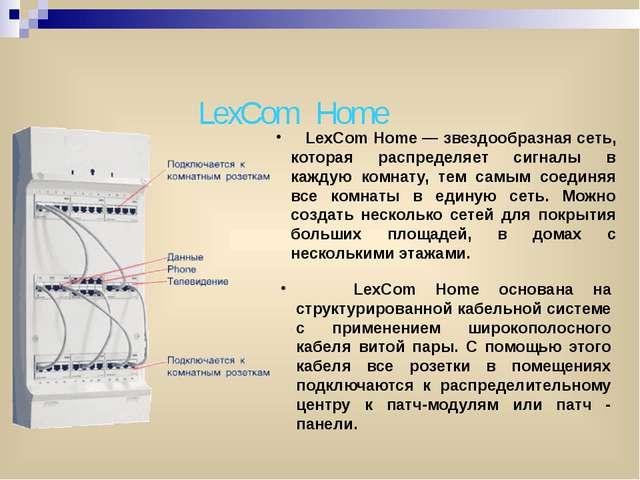 LexCom Home LexCom Home — звездообразная сеть, которая распределяет сигналы в...