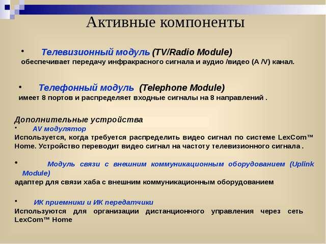 Активные компоненты Телевизионный модуль (TV/Radio Module) обеспечивает перед...