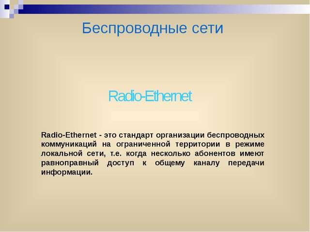 Беспроводные сети Radio-Ethernet Radio-Ethernet - это стандарт организации бе...