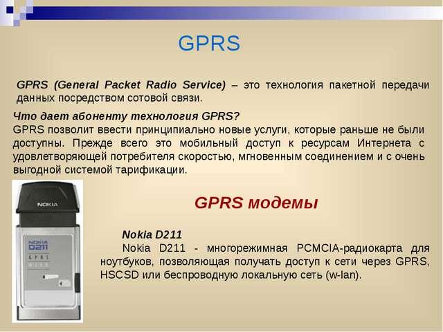 GPRS GPRS (General Packet Radio Service) – это технология пакетной передачи д...